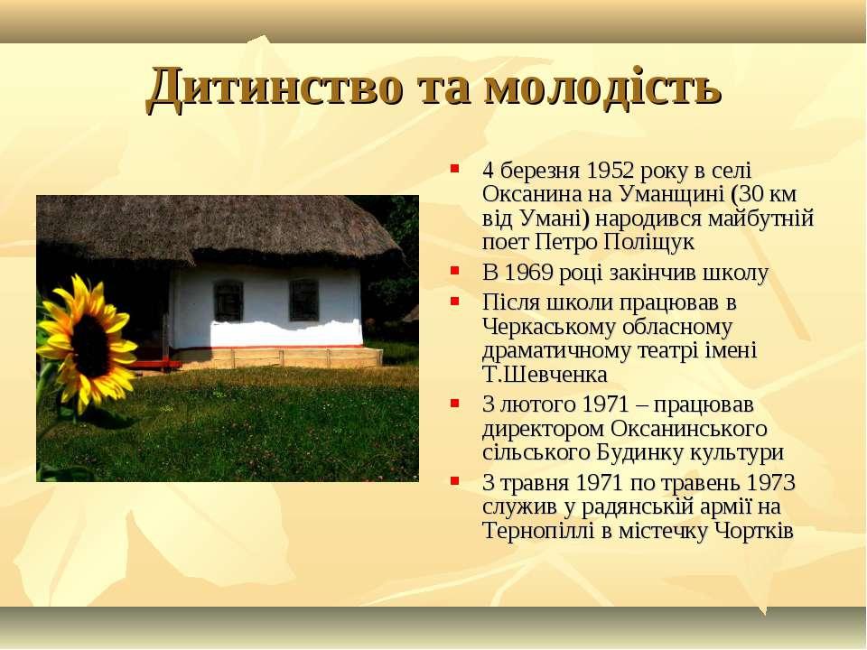Дитинство та молодість 4 березня 1952 року в селі Оксанина на Уманщині (30 км...