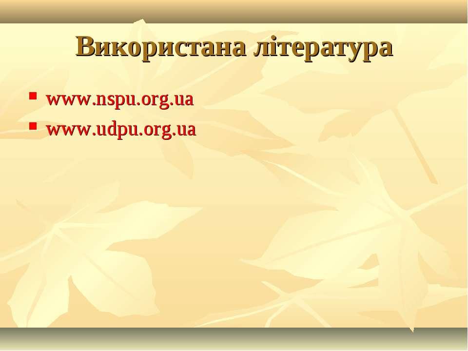 Використана література www.nspu.org.ua www.udpu.org.ua