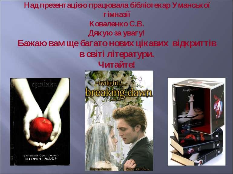 Над презентацією працювала бібліотекар Уманської гімназії Коваленко С.В. Дяку...