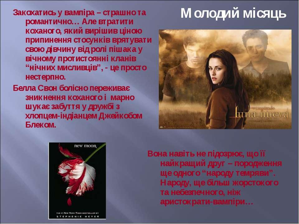 Молодий місяць Закохатись у вампіра – страшно та романтично… Але втратити кох...