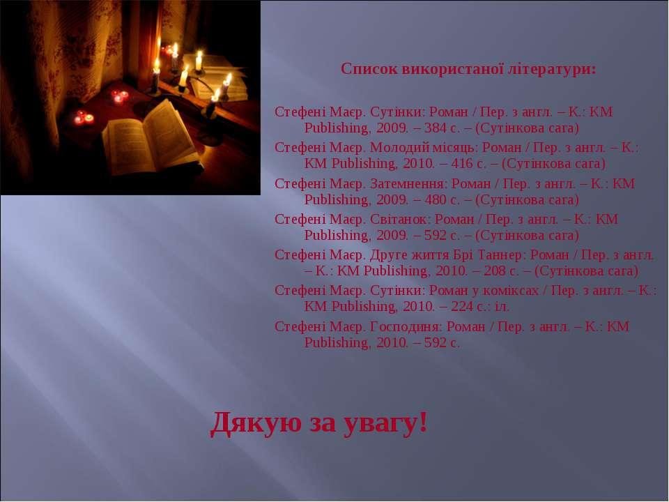 Список використаної літератури: Стефені Маєр. Сутінки: Роман / Пер. з англ. –...