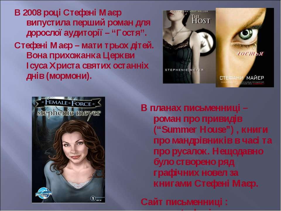 """В планах письменниці – роман про привидів (""""Summer House"""") , книги про мандрі..."""