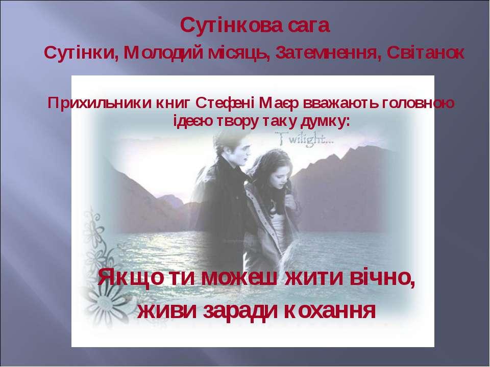 Сутінкова сага Сутінки, Молодий місяць, Затемнення, Світанок Якщо ти можеш жи...
