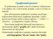 Графічний режим В графічному режимі в якості елементу зображення є не символ,...