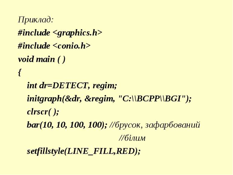 Приклад: #include #include void main ( ) { int dr=DETECT, regim; initgraph(&d...