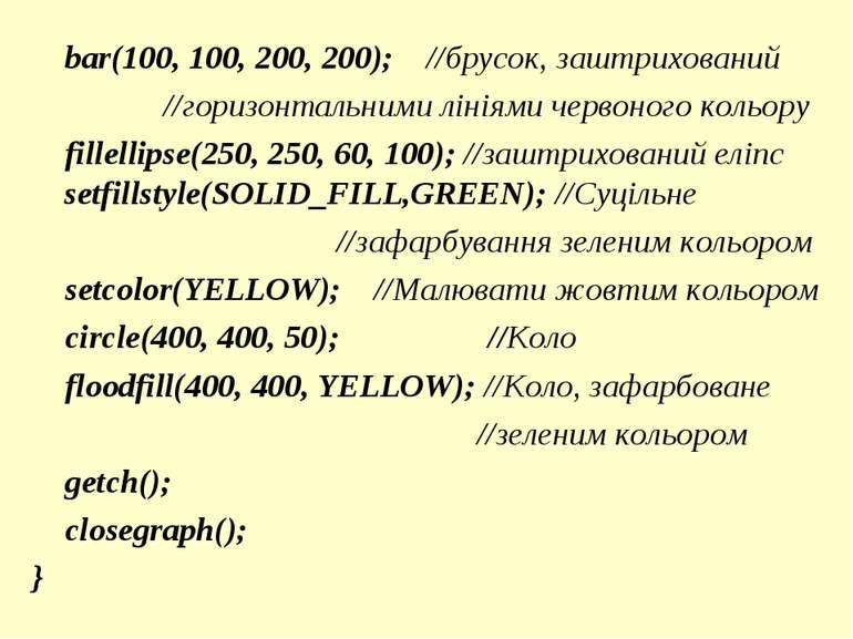 bar(100, 100, 200, 200); //брусок, заштрихований //горизонтальними лініями че...