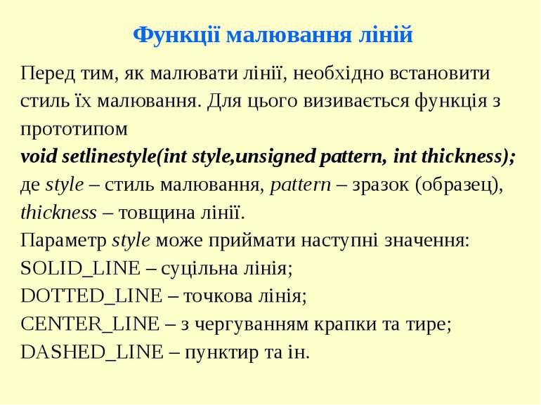 Функції малювання ліній Перед тим, як малювати лінії, необхідно встановити ст...