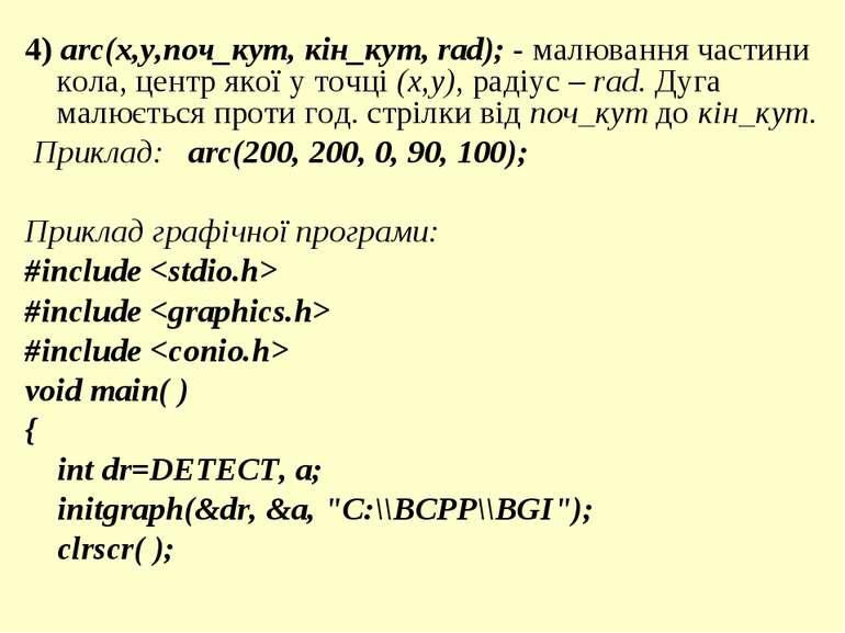 4) arc(x,y,поч_кут, кін_кут, rad); - малювання частини кола, центр якої у точ...