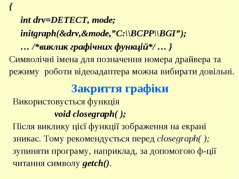 Закриття графіки Використовується функція void closegraph( ); Після виклику ц...