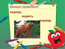 Запиши правильно: ведмідь ведміть видмідь