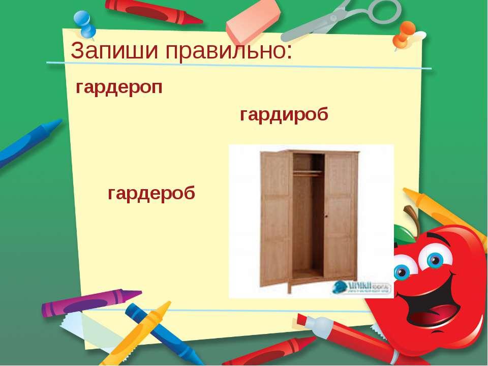 Запиши правильно: гардероп гардироб гардероб