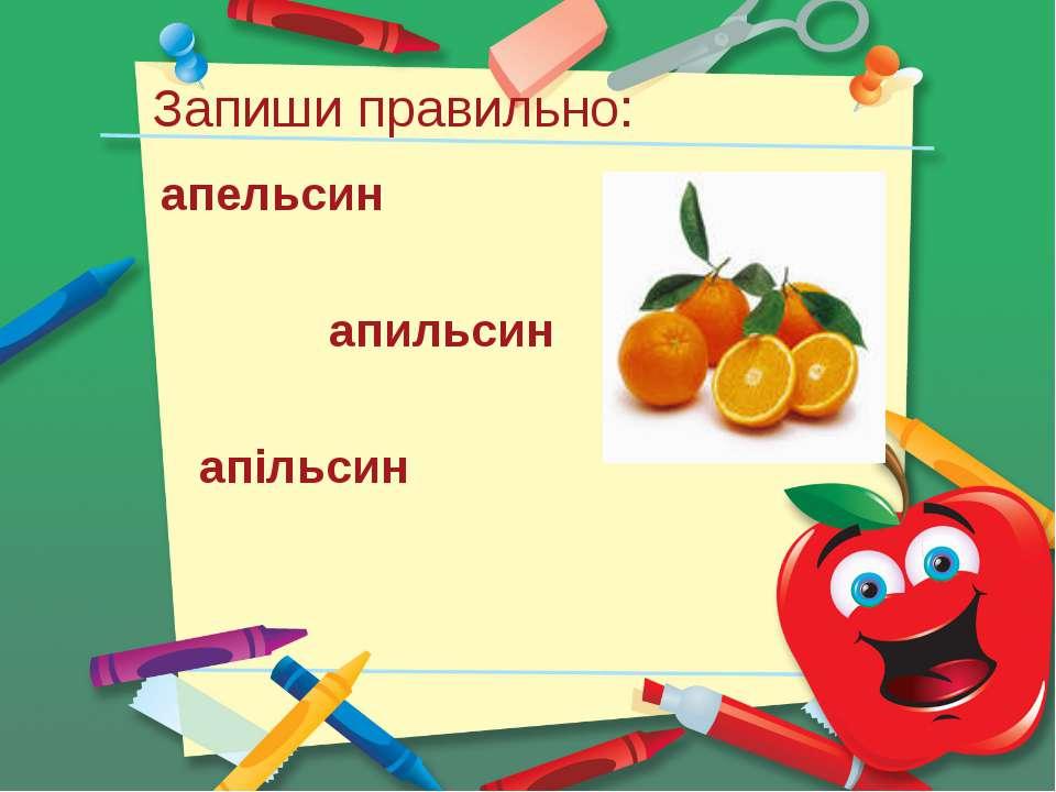 Запиши правильно: апельсин апильсин апільсин