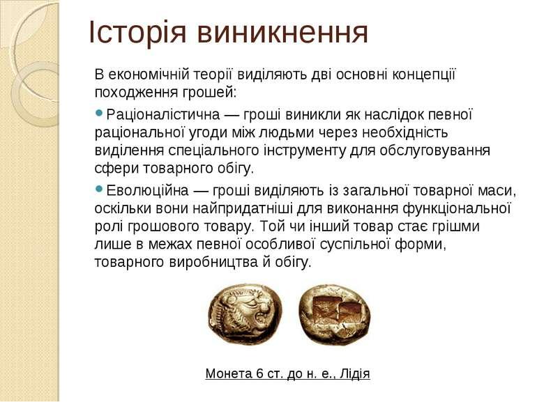 В економічній теорії виділяють дві основні концепції походження грошей: Раціо...
