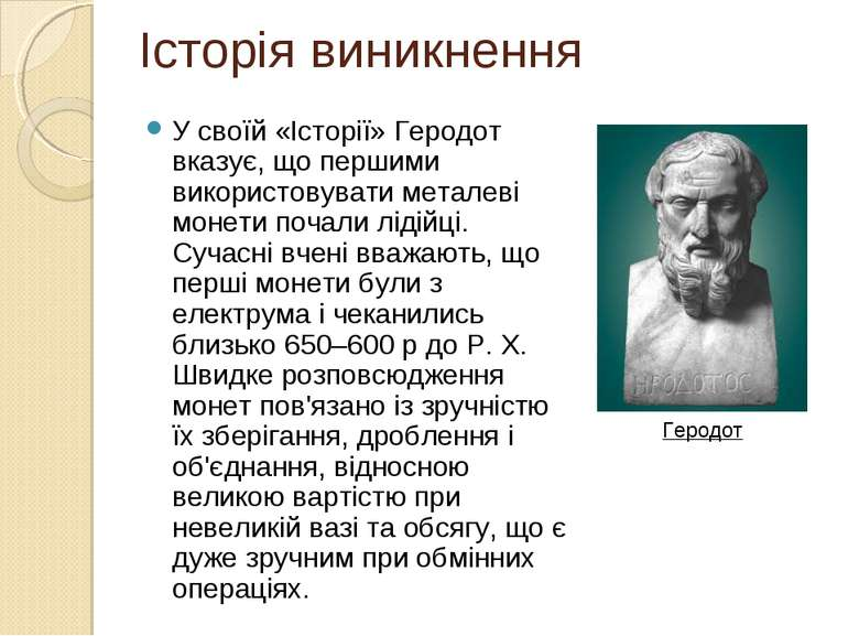 Історія виникнення У своїй «Історії» Геродот вказує, що першими використовува...