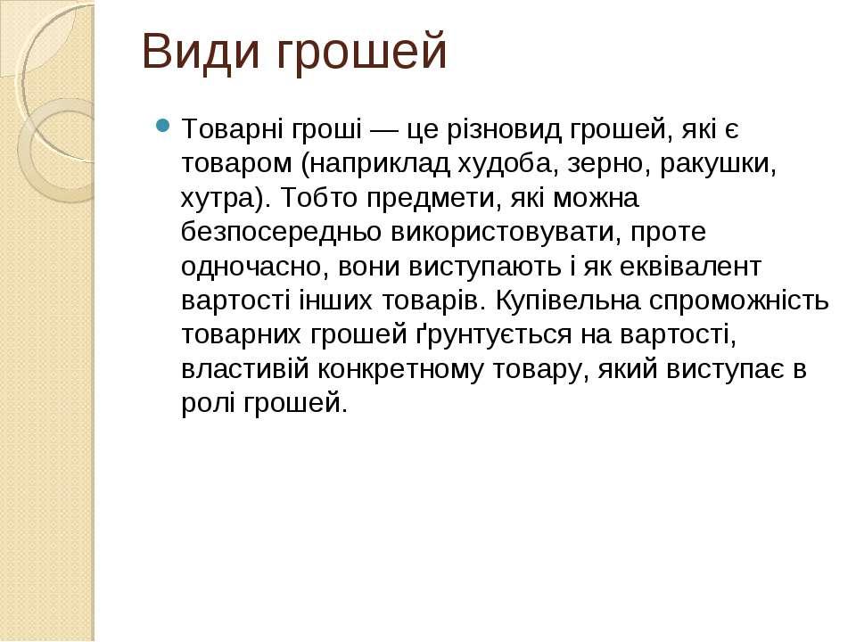 Товарні гроші — це різновид грошей, які є товаром (наприклад худоба, зерно, р...