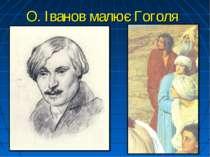 О. Іванов малює Гоголя