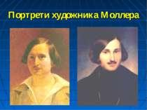 Портрети художника Моллера