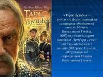 «Тарас Бульба»— художній фільм, знятий за мотивами однойменної повісті Микол...