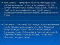 Мельпомена — муза трагедії; вона зображувалася з пов'язкою на голові і у вінк...