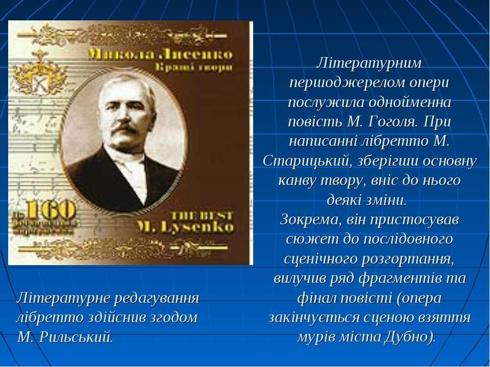 Літературним першоджерелом опери послужила однойменна повість М. Гоголя. При ...