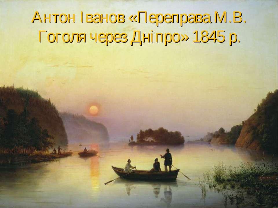 Антон Іванов «Переправа М.В. Гоголя через Дніпро» 1845 р.