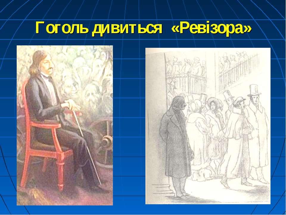 Гоголь дивиться «Ревізора»