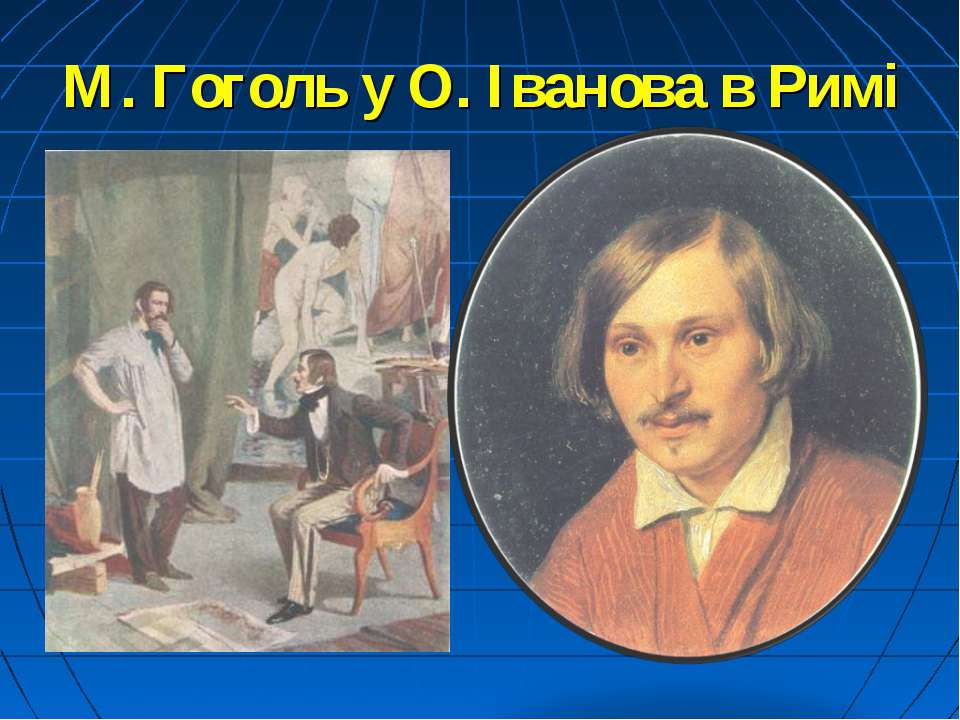 М. Гоголь у О. Іванова в Римі