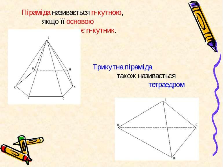 Піраміда називається n-кутною, якщо її основою є n-кутник. Трикутна піраміда ...