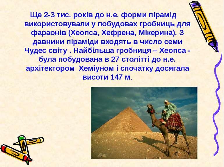 Ще 2-3 тис. років до н.е. форми пірамід використовували у побудовах гробниць ...