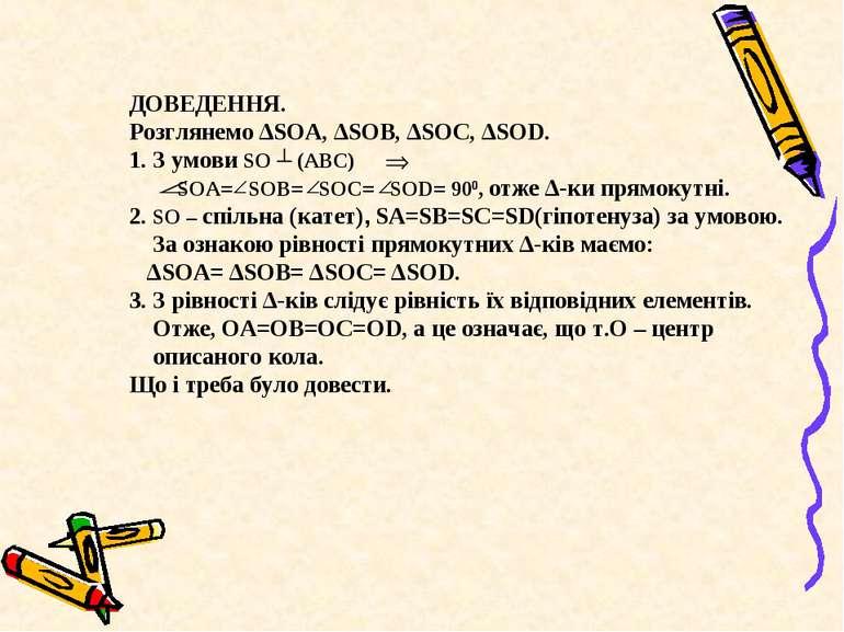 ДОВЕДЕННЯ. Розглянемо ∆SOA, ∆SOB, ∆SOC, ∆SOD. 1. З умови SO ┴ (АВС) SOA= SOB=...