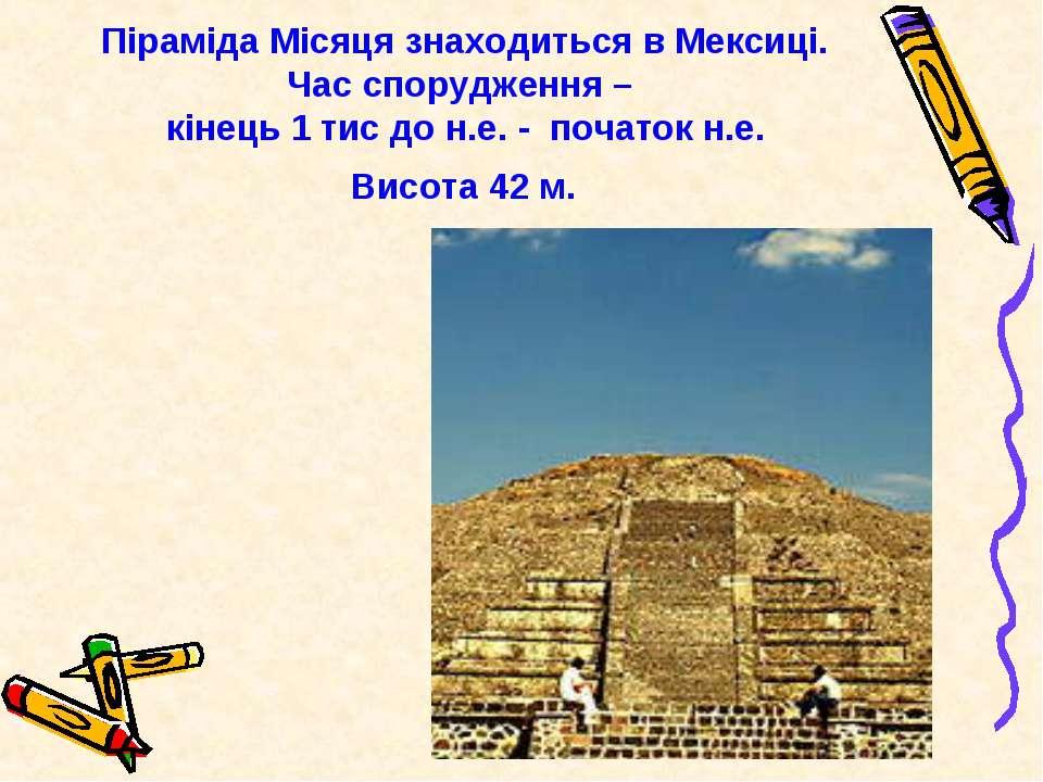 Піраміда Місяця знаходиться в Мексиці. Час спорудження – кінець 1 тис до н.е....
