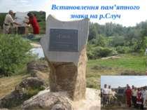 Встановлення пам'ятного знака на р.Случ