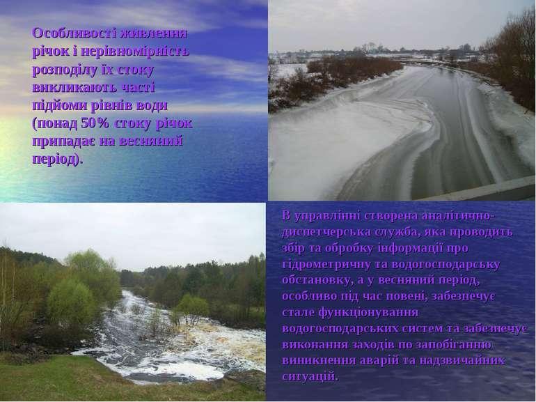 Особливості живлення річок і нерівномірність розподілу їх стоку викликають ча...