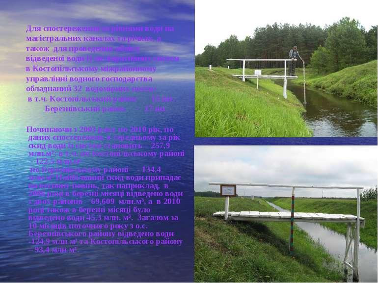 Для спостереження за рівнями води на магістральних каналах та річках, а також...