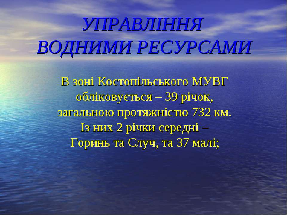 В зоні Костопільського МУВГ обліковується – 39 річок, загальною протяжністю 7...