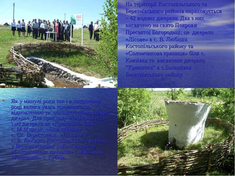 На території Костопільського та Березнівського районів нараховується – 42 вод...