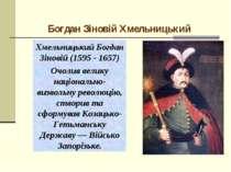 Богдан Зіновій Хмельницький Хмельницький Богдан Зіновій (1595 - 1657) Очолив ...