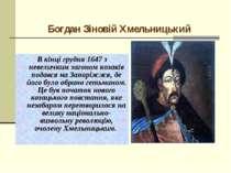 В кінці грудня 1647 з невеличким загоном козаків подався на Запоріжжя, де йог...