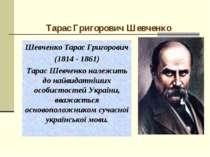 Тарас Григорович Шевченко Шевченко Тарас Григорович (1814 - 1861) Тарас Шевче...