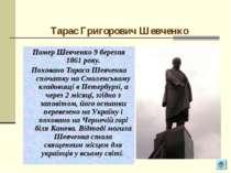 Помер Шевченко 9 березня 1861 року. Поховано Тараса Шевченка спочатку на Смол...