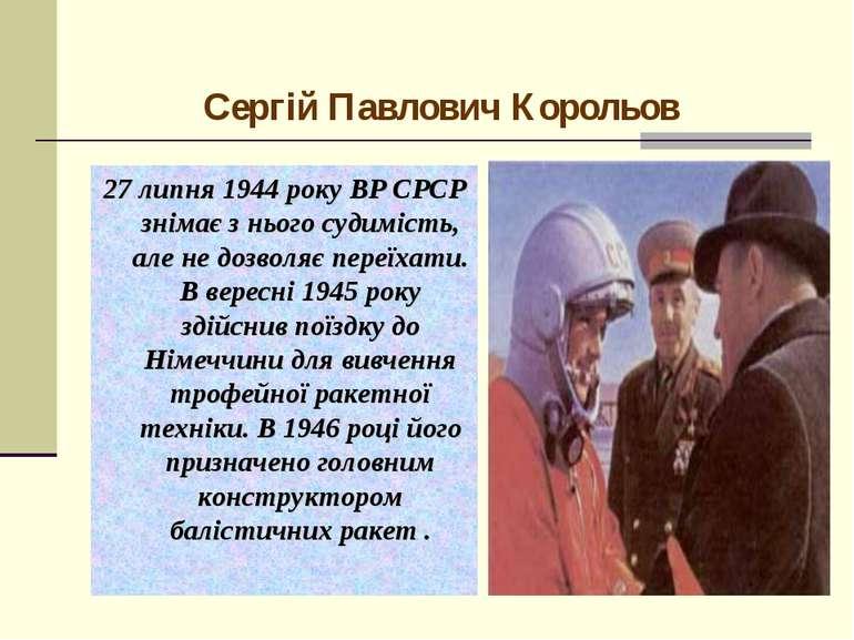 27 липня 1944 року ВР СРСР знімає з нього судимість, але не дозволяє переїхат...