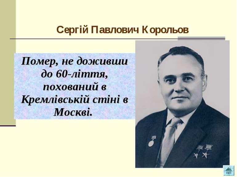 Помер, не доживши до 60-ліття, похований в Кремлівській стіні в Москві. Сергі...