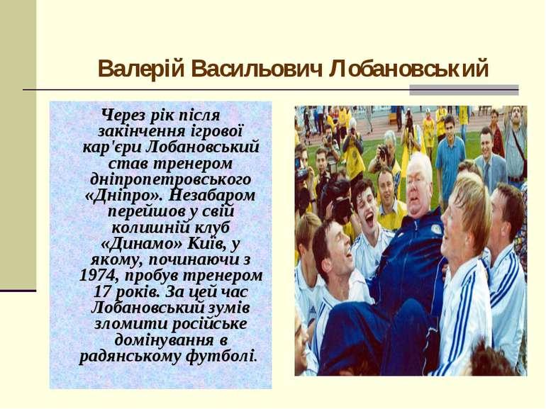 Через рік після закінчення ігрової кар'єри Лобановський став тренером дніпроп...