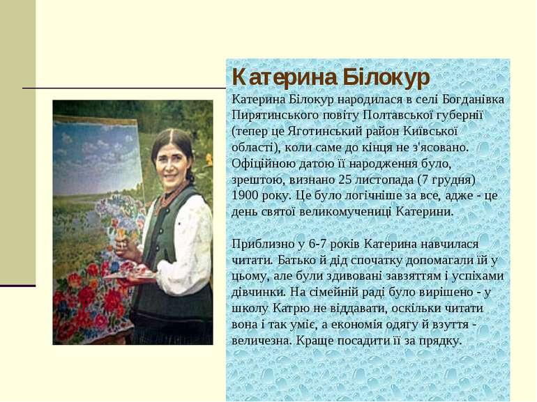 Катерина Білокур Катерина Білокур народилася в селі Богданівка Пирятинського ...