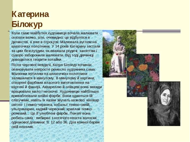 Катерина Білокур Коли саме майбутня художниця почала малювати - сказати важко...