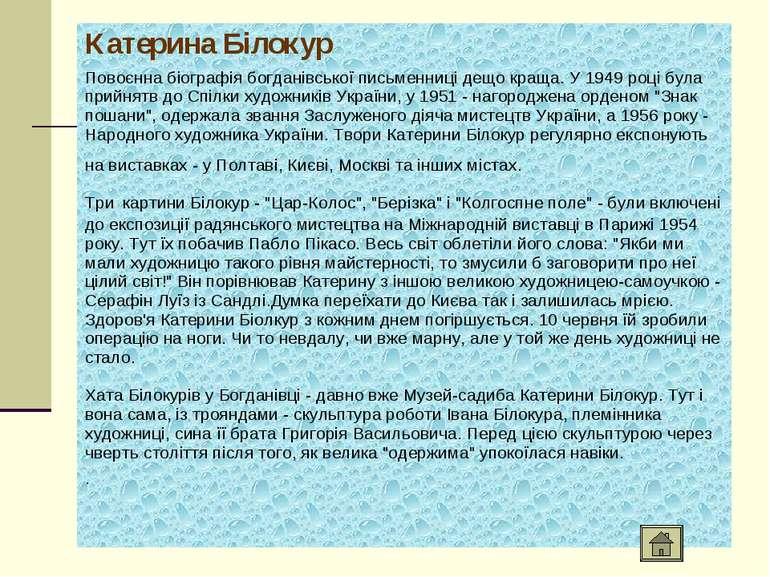 Катерина Білокур Повоєнна біографія богданівської письменниці дещо краща. У 1...
