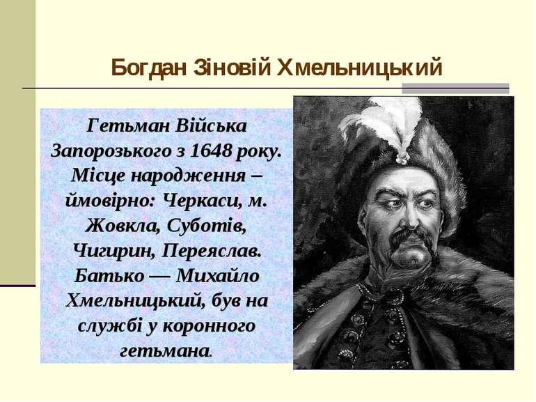 Богдан Зіновій Хмельницький Гетьман Війська Запорозького з 1648 року. Місце н...