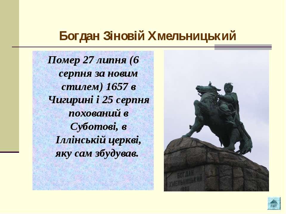 Помер 27 липня (6 серпня за новим стилем) 1657 в Чигирині і 25 серпня похован...