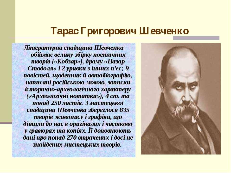 Літературна спадщина Шевченка обіймає велику збірку поетичних творів («Кобзар...