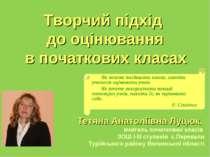 Тетяна Анатоліївна Луцюк, вчитель початкових класів ЗОШ І-ІІІ ступенів с.Пере...